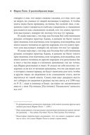 Книга о разнообразии мира — фото, картинка — 6