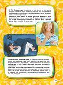 Большая детская энциклопедия для девочек — фото, картинка — 11