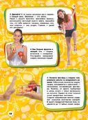 Большая детская энциклопедия для девочек — фото, картинка — 12