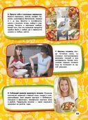 Большая детская энциклопедия для девочек — фото, картинка — 13