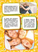 Большая детская энциклопедия для девочек — фото, картинка — 14