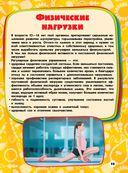 Большая детская энциклопедия для девочек — фото, картинка — 15