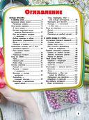 Большая детская энциклопедия для девочек — фото, картинка — 3