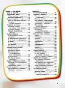 Большая детская энциклопедия для девочек — фото, картинка — 5