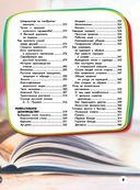 Большая детская энциклопедия для девочек — фото, картинка — 7