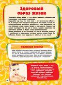 Большая детская энциклопедия для девочек — фото, картинка — 10