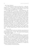 Александр Беляев. Собрание повестей и рассказов в одном томе — фото, картинка — 13