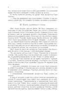 Александр Беляев. Собрание повестей и рассказов в одном томе — фото, картинка — 7
