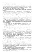 Александр Беляев. Собрание повестей и рассказов в одном томе — фото, картинка — 8