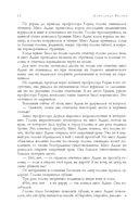 Александр Беляев. Собрание повестей и рассказов в одном томе — фото, картинка — 9