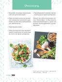 Система РаннингФуд. Еда для бега. До, во время и после — фото, картинка — 11