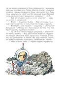 Незнайка на Луне — фото, картинка — 12