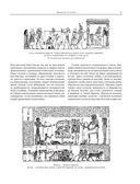 Всеобщая история мировой живописи — фото, картинка — 12