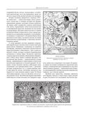 Всеобщая история мировой живописи — фото, картинка — 14