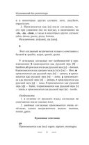 Итальянский язык без репетитора — фото, картинка — 8