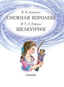Снежная королева. Щелкунчик (Комплект из 2 книг) — фото, картинка — 2