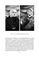 Ф. Тютчев. Стихотворения — фото, картинка — 5