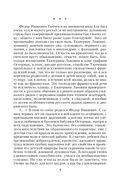 Ф. Тютчев. Стихотворения — фото, картинка — 6