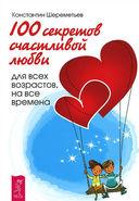 Интеллект. 100 секретов счастливой любви. Интеллектика (комплект из 3-х книг) — фото, картинка — 1