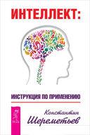Интеллект. 100 секретов счастливой любви. Интеллектика (комплект из 3-х книг) — фото, картинка — 3