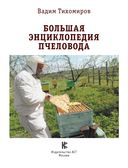 Большая энциклопедия пчеловода — фото, картинка — 1