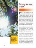 Большая энциклопедия пчеловода — фото, картинка — 12