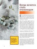 Большая энциклопедия пчеловода — фото, картинка — 6