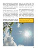 Большая энциклопедия пчеловода — фото, картинка — 9
