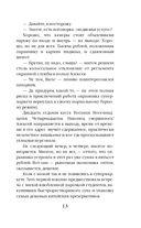 Астрологический суд — фото, картинка — 12