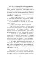 Астрологический суд — фото, картинка — 13