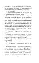 Астрологический суд — фото, картинка — 6