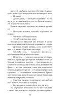 Астрологический суд — фото, картинка — 8