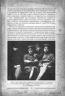 Разведка и Кремль. Записки нежелательного свидетеля — фото, картинка — 11