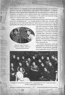 Разведка и Кремль. Записки нежелательного свидетеля — фото, картинка — 12