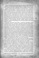 Разведка и Кремль. Записки нежелательного свидетеля — фото, картинка — 15