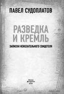 Разведка и Кремль. Записки нежелательного свидетеля — фото, картинка — 3