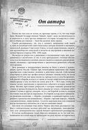 Разведка и Кремль. Записки нежелательного свидетеля — фото, картинка — 5
