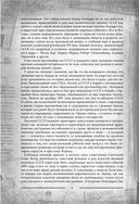 Разведка и Кремль. Записки нежелательного свидетеля — фото, картинка — 6