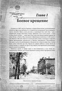 Разведка и Кремль. Записки нежелательного свидетеля — фото, картинка — 8