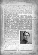Разведка и Кремль. Записки нежелательного свидетеля — фото, картинка — 9
