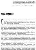 Малая энциклопедия трейдера — фото, картинка — 5