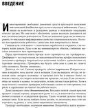 Малая энциклопедия трейдера — фото, картинка — 7
