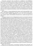 Малая энциклопедия трейдера — фото, картинка — 8