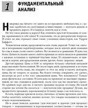 Малая энциклопедия трейдера — фото, картинка — 9