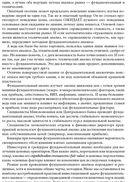 Малая энциклопедия трейдера — фото, картинка — 10