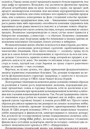 Малая энциклопедия трейдера — фото, картинка — 13
