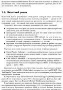 Малая энциклопедия трейдера — фото, картинка — 14