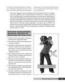Тренировки с отягощениями. Сжигаем жир, наращиваем мышцы, увеличиваем силу и выносливость — фото, картинка — 11