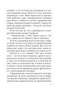 Уроки французского (м) — фото, картинка — 6