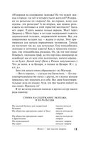 Отверженные (в двух книгах) — фото, картинка — 11
